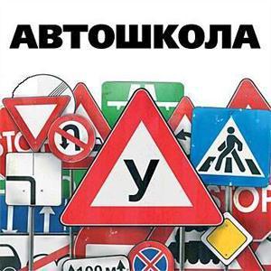 Автошколы Пителино