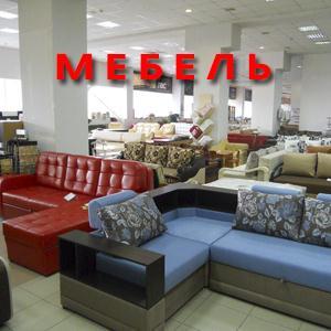 Магазины мебели Пителино