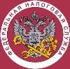 Налоговые инспекции, службы в Пителино
